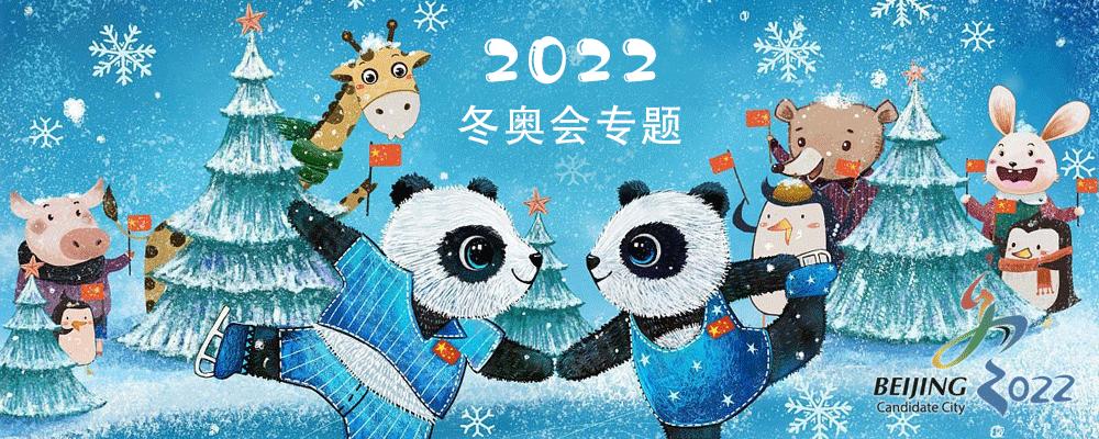 2022年北京冬奥会主题