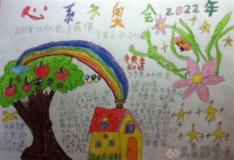 小学生冬奥会美术绘画作品