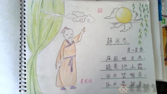 李白古诗配画儿童画