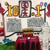 十一国庆手抄报,71周年国庆手抄报