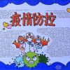 中国加油河北加油抗疫手抄报