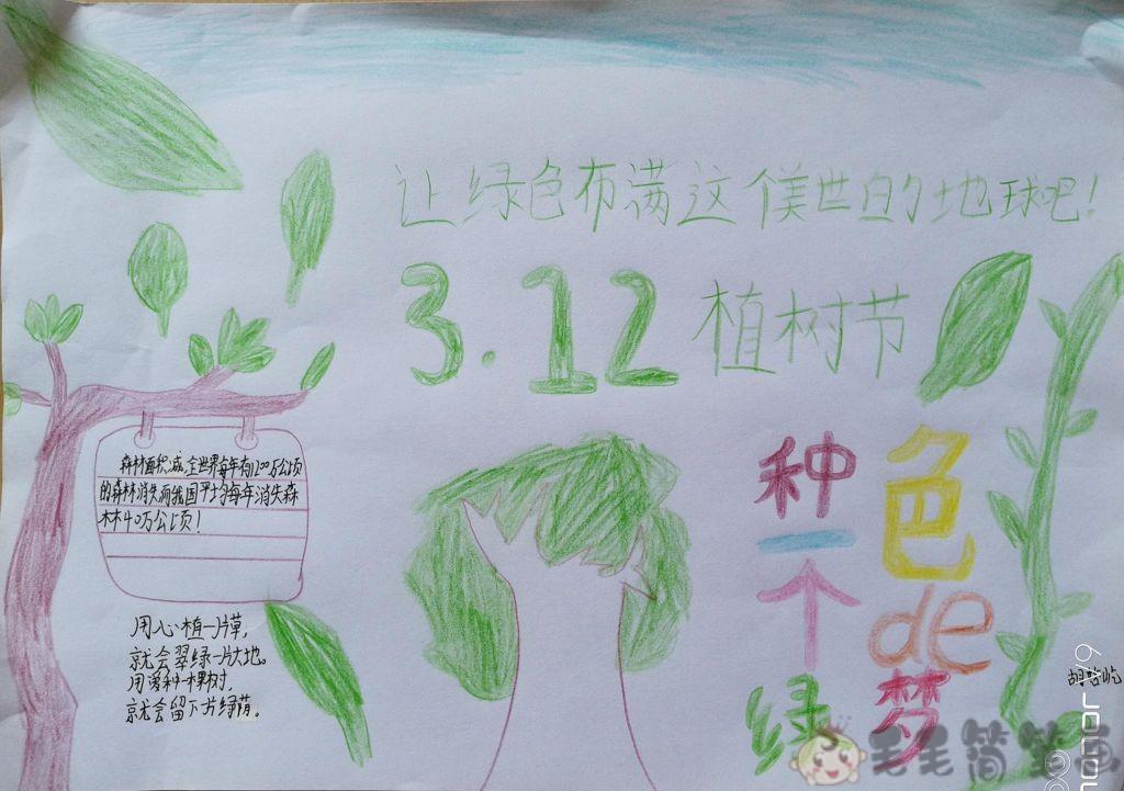植树节儿童小报