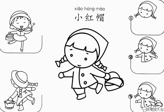 小红帽儿童简笔画画法教程 人物-第1张
