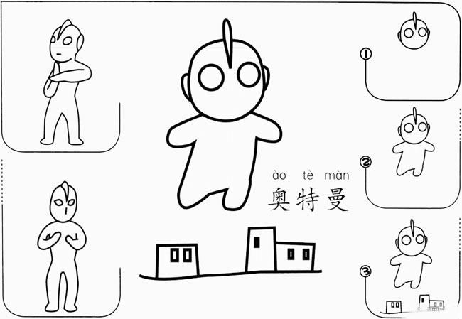 幼儿奥特曼简笔画步骤图教程 人物-第1张