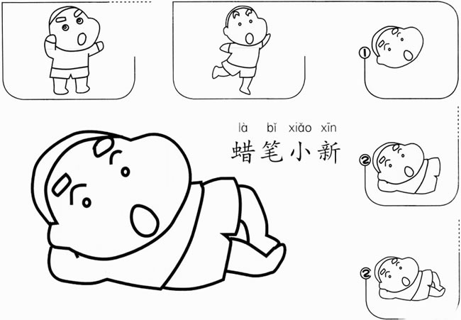 蜡笔小新简笔画图片 中级简笔画教程-第1张