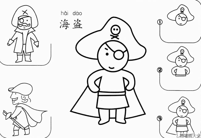 海盗怎么画简笔画图片 人物-第1张