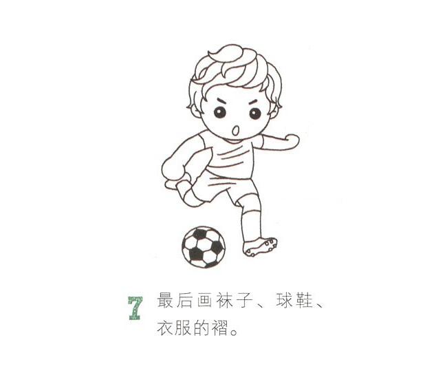 儿童简笔画足球运动员的画法 中级简笔画教程-第8张