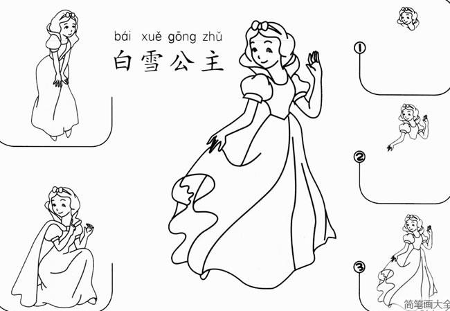 白雪公主怎么画简笔画的步骤图 人物-第1张