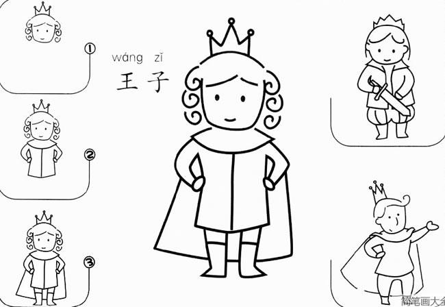 王子怎么画,王子儿童简笔画 人物-第1张