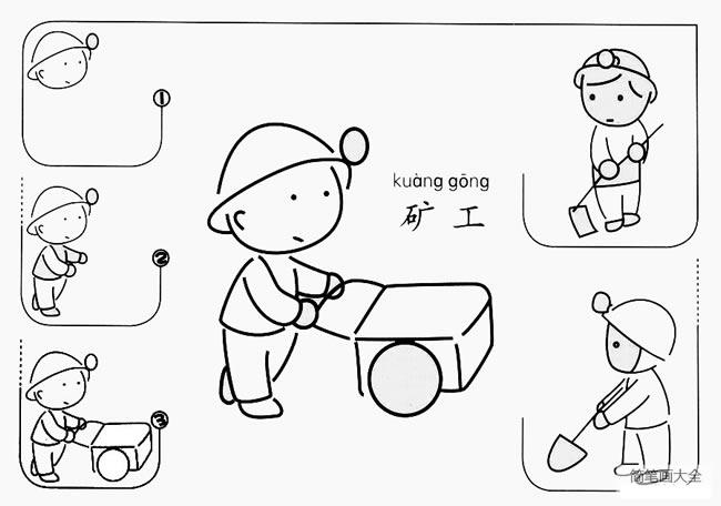 煤矿工人儿童简笔画 人物-第1张