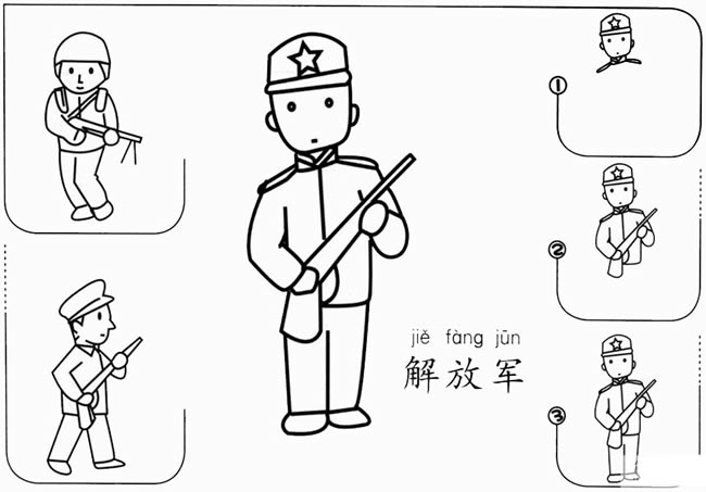 【解放军简笔画】儿童学画解放军 中级简笔画教程-第1张