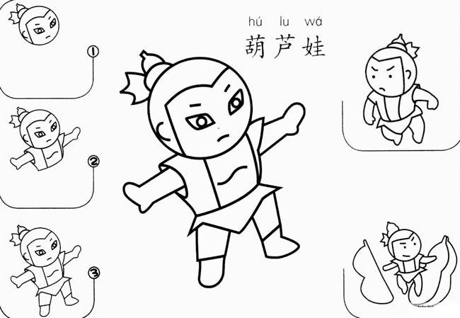 葫芦娃怎么画,儿童怎么画葫芦娃简笔画 人物-第1张