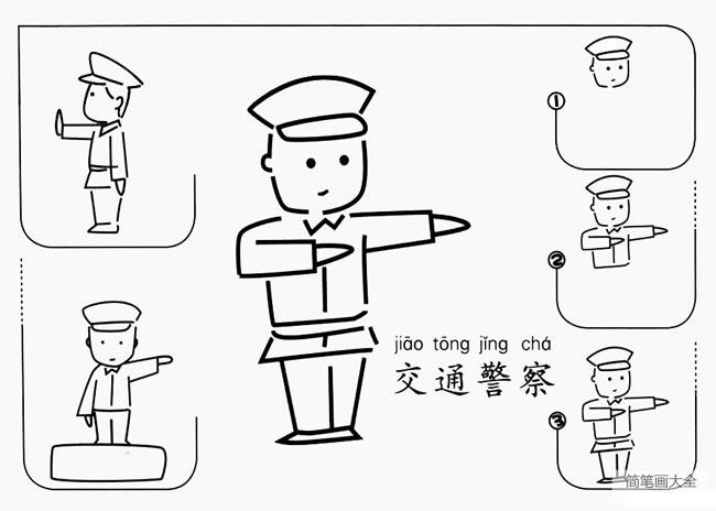 交通警察简笔画画法教程 中级简笔画教程-第1张
