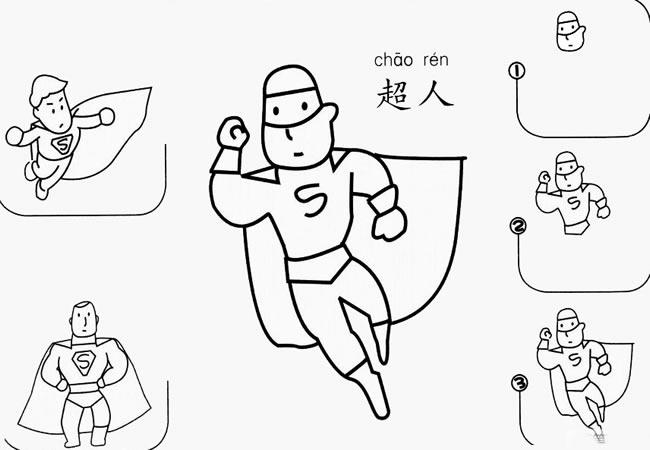 超人怎么画,儿童简笔画超人画法 人物-第1张