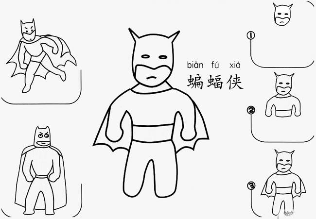 蝙蝠侠怎么画简笔画图片 人物-第1张