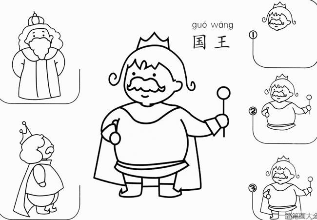 国王怎么画简笔画 中级简笔画教程-第1张