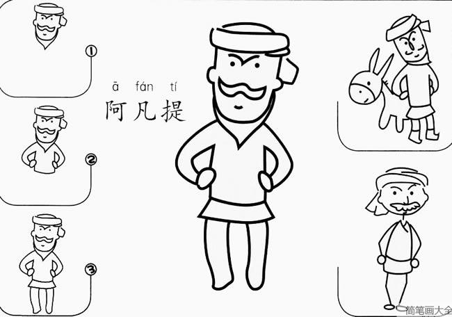 阿凡提简笔画图片大全 中级简笔画教程-第1张