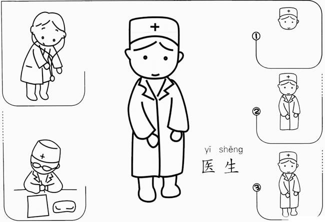 【医生简笔画】幼儿卡通医生简笔画的画法步骤图 人物-第1张