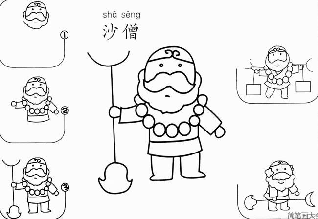 西游记沙和尚简笔画画法 中级简笔画教程-第1张
