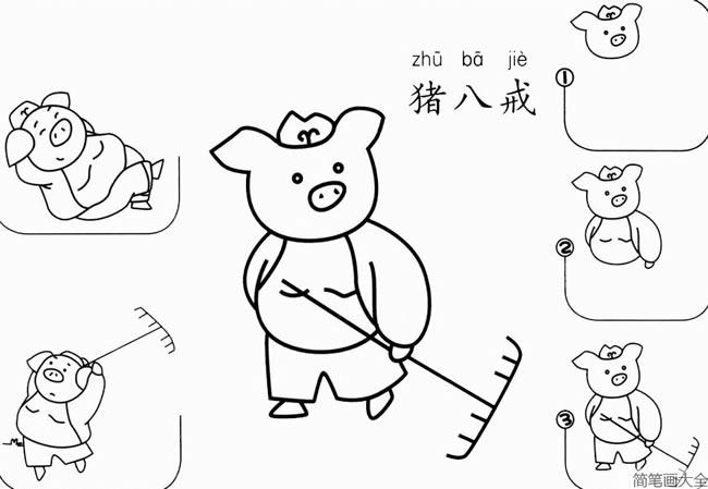 卡通猪八戒简笔画画法教程 中级简笔画教程-第1张