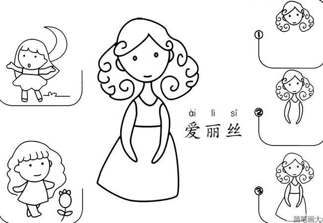 爱丽丝简笔画教学,爱丽丝怎么画图片 人物-第1张