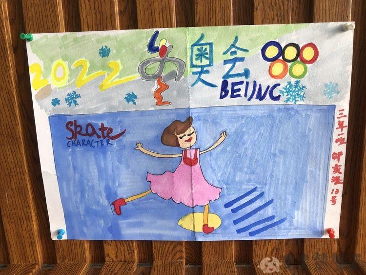 北京冬季奥运会少儿画画