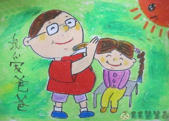 爸爸儿童画图片