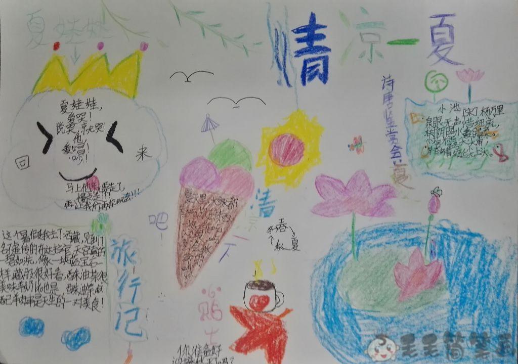 小学生暑假生活手抄报图片
