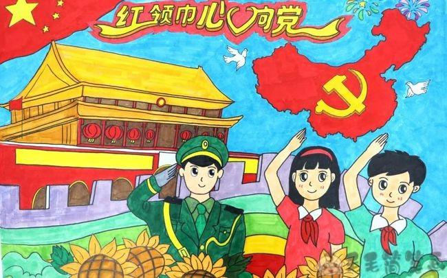 学党史儿童画