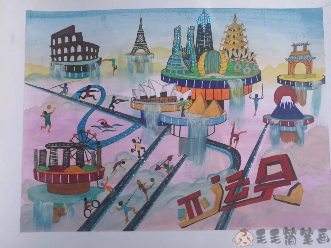 亚运会儿童画