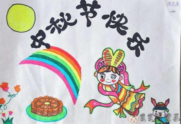 中秋节儿童图画