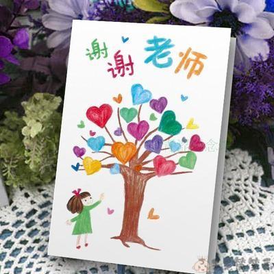 教师节儿童手工贺卡绘画
