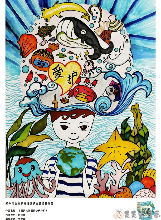 生物多样性保护主题绘画