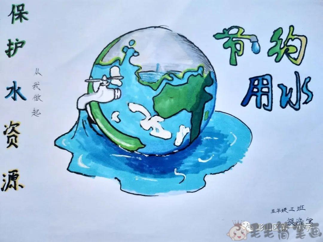 拒绝浪费水资源绘画