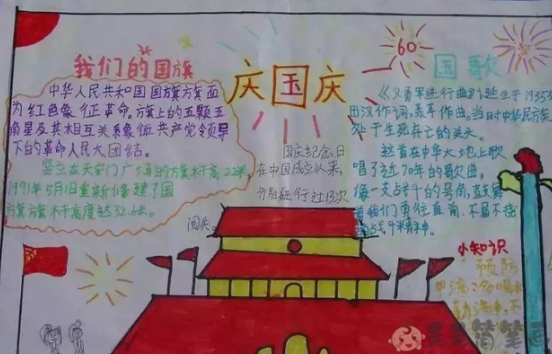 国庆节小报参考模板图片