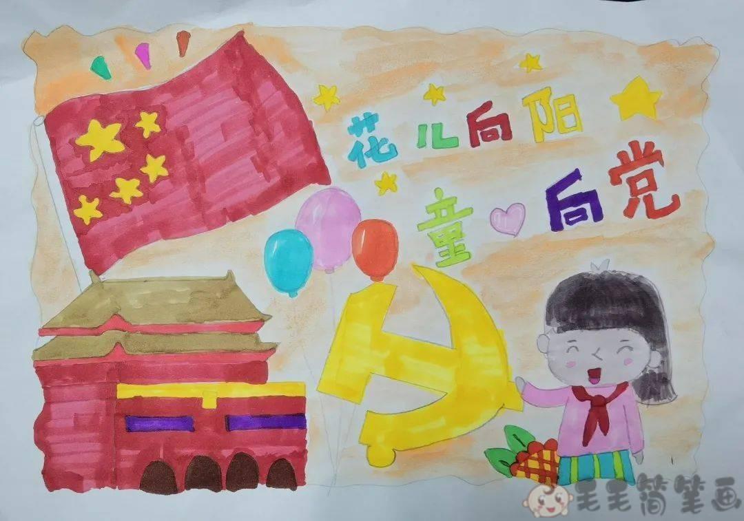 童心向党儿童绘画