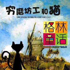 格林童话故事《穷磨房小工和猫》 格林童话-第1张