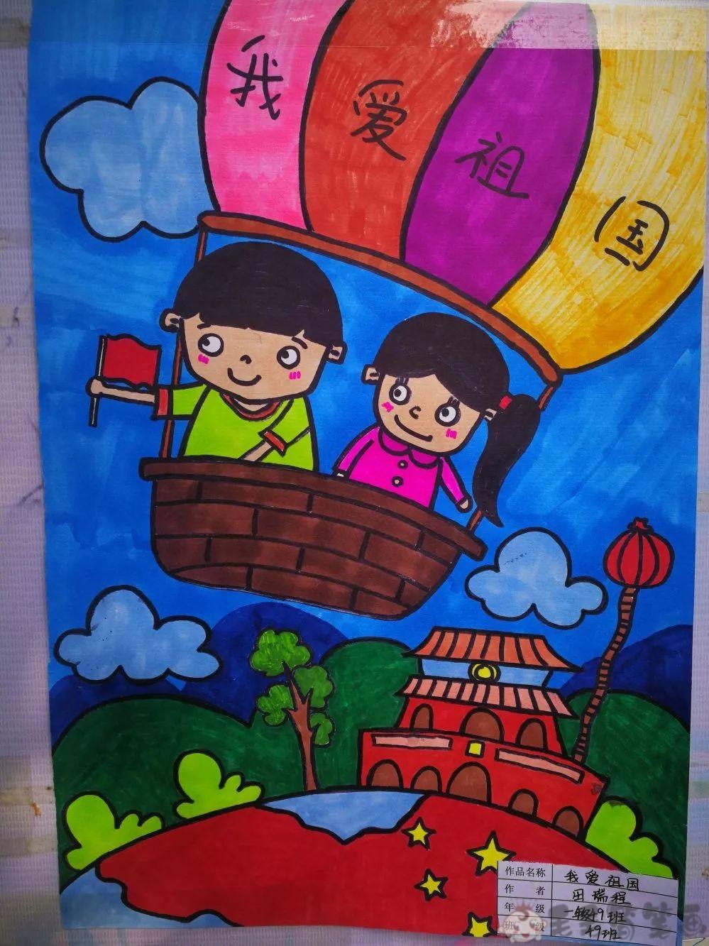 我爱我的祖国儿童画