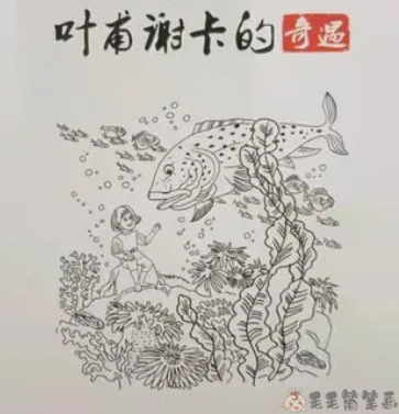童话故事大全《叶甫谢卡的奇遇》 国外童话故事-第1张