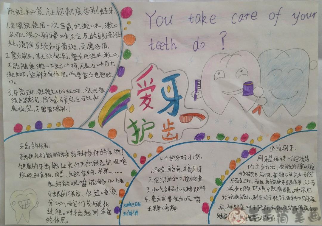 爱牙护牙儿童手抄报
