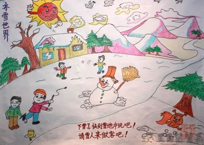 冰雪文化儿童绘画