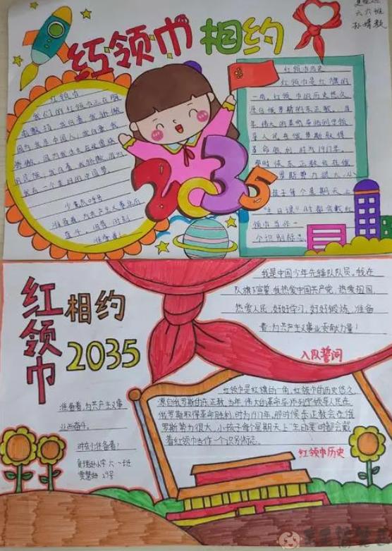 红领巾相约2035手抄报