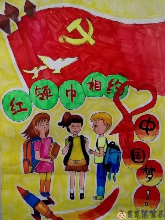 追寻红色足迹儿童绘画