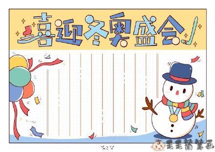 2022冬奥会手抄报版面
