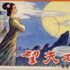 民间传说故事《望夫石的传说》